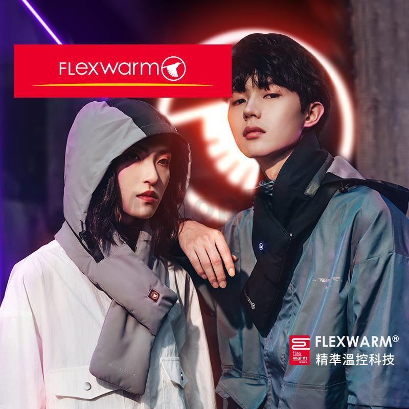 Flexwarm 飛樂思智能發熱圍巾 帶風帽款 3-5天發出