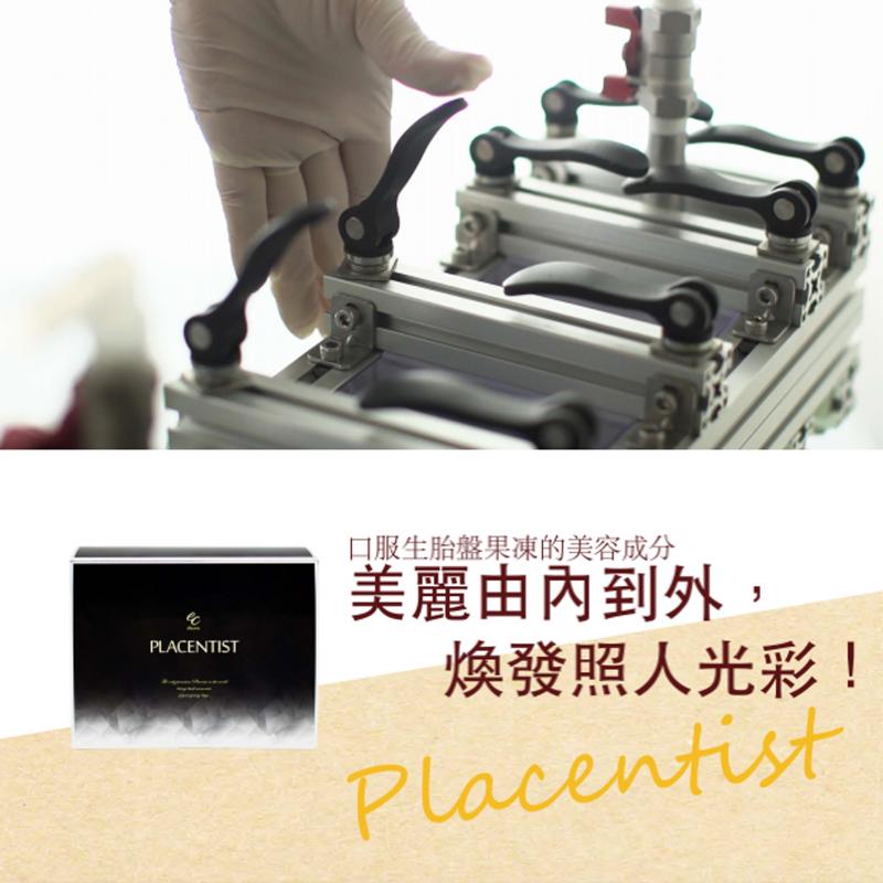 Ellecime Placentist 口服胎盤啫喱