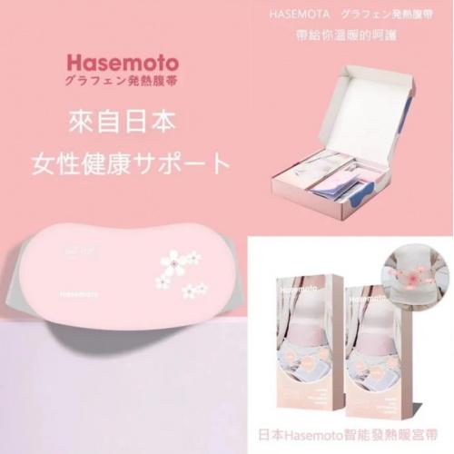 日本 Hasemoto 智能石墨烯發熱暖宮腹帶
