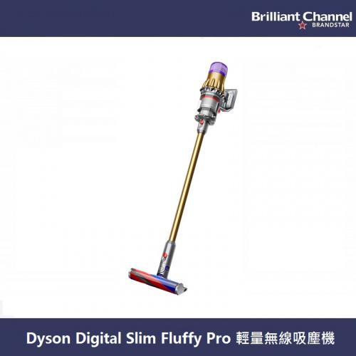 Dyson Digital Slim™ Fluffy Pro SV18 2020版 輕量無線吸塵機 [內送原裝充電收納架]