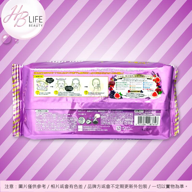 BCL Saborino 免洗5合1晚安面膜 – 無花果雜莓 28片 (中文貼版)