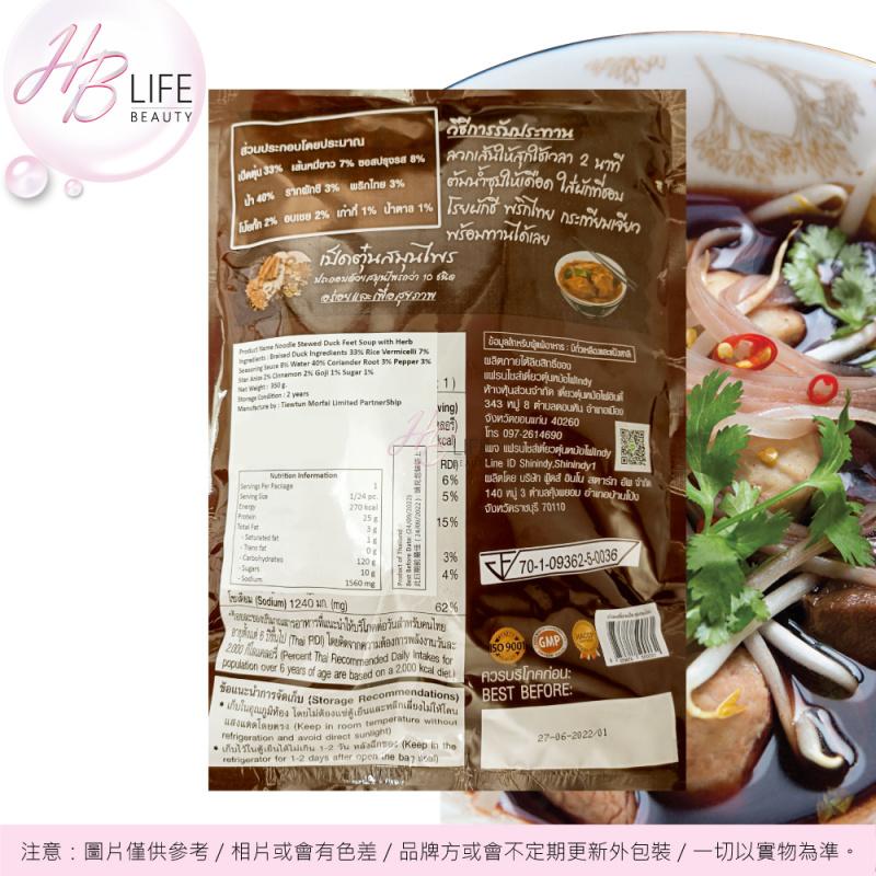 Tun Siam 泰國船粉連醬包 (炆鴨肉佔33%) 350g
