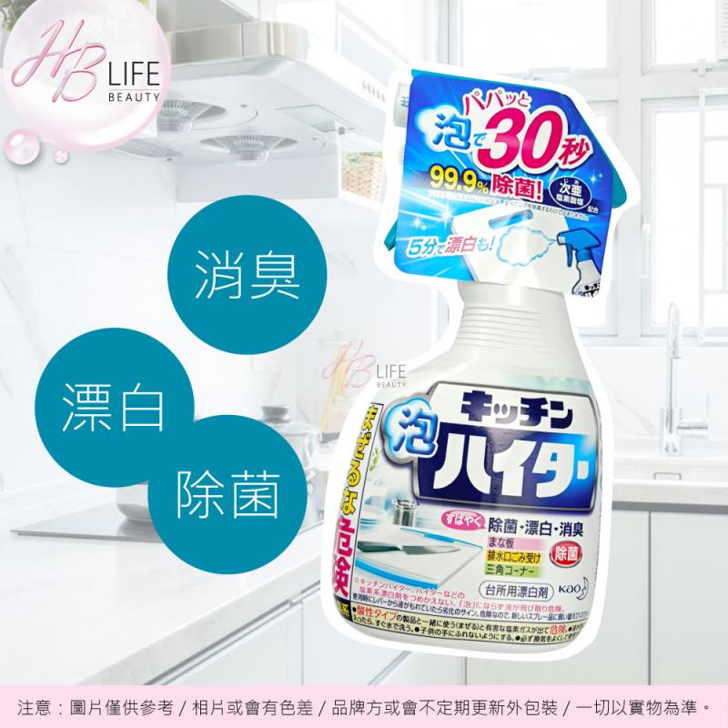 KAO花王廚房用泡沫噴霧漂白清潔劑 400ml