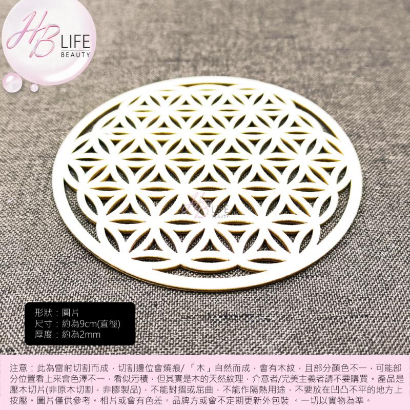 ORA 生命之花神聖幾何多用途能量墊 (1件) (9cm*9cm)