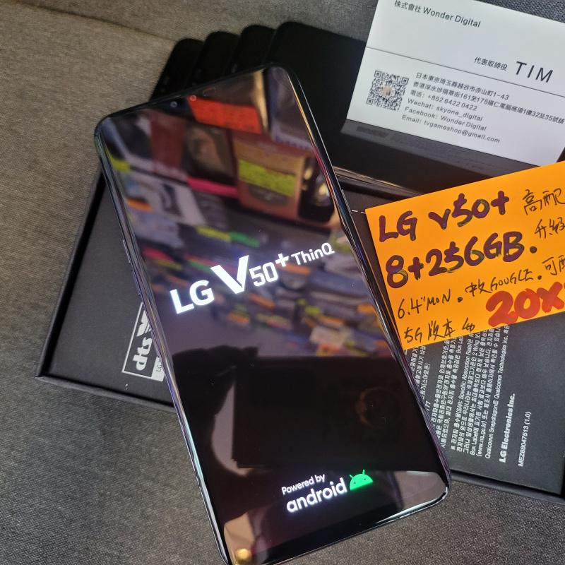 絕版優惠~LG V50+ 5G升級版 (8+256GB)⚡️
