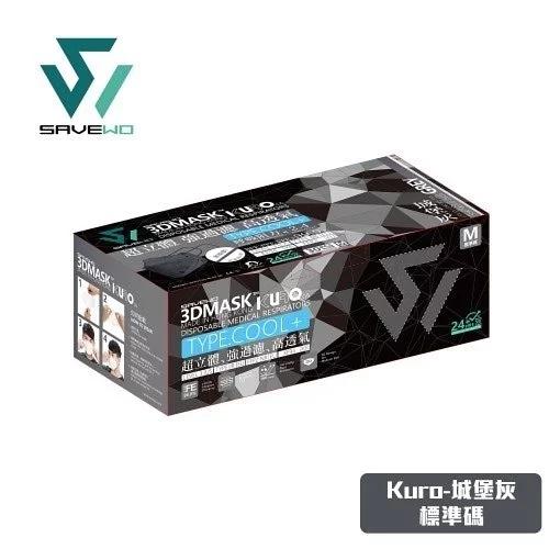 SAVEWO 3DMASK KURO COLLECTION 救世超立體口罩 深色系列 (30片/盒 ,獨立包裝)