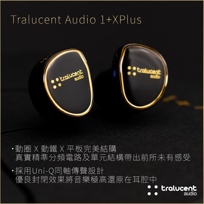 Tralucent Audio 1+X Plus 【平板+動圈+動鐵】限時搶購