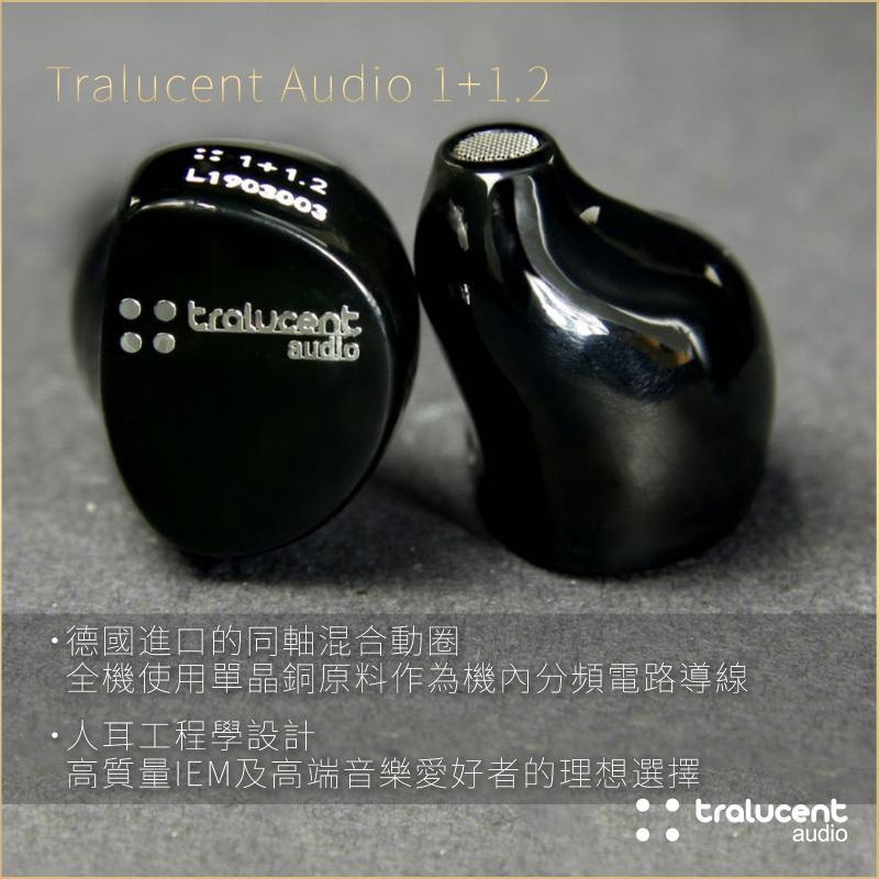 Tralucent Audio 1+1.2 限時搶購