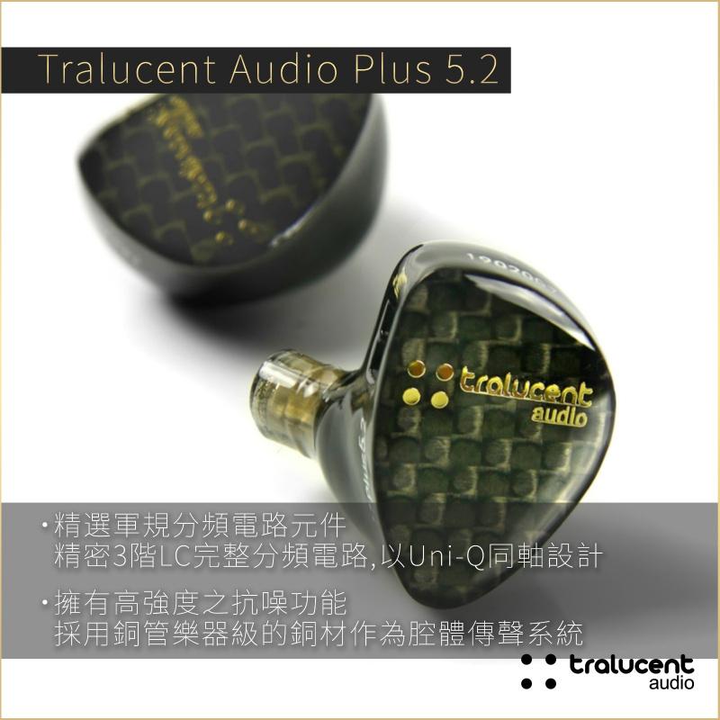 Tralucent Audio Plus 5.2 限時搶購