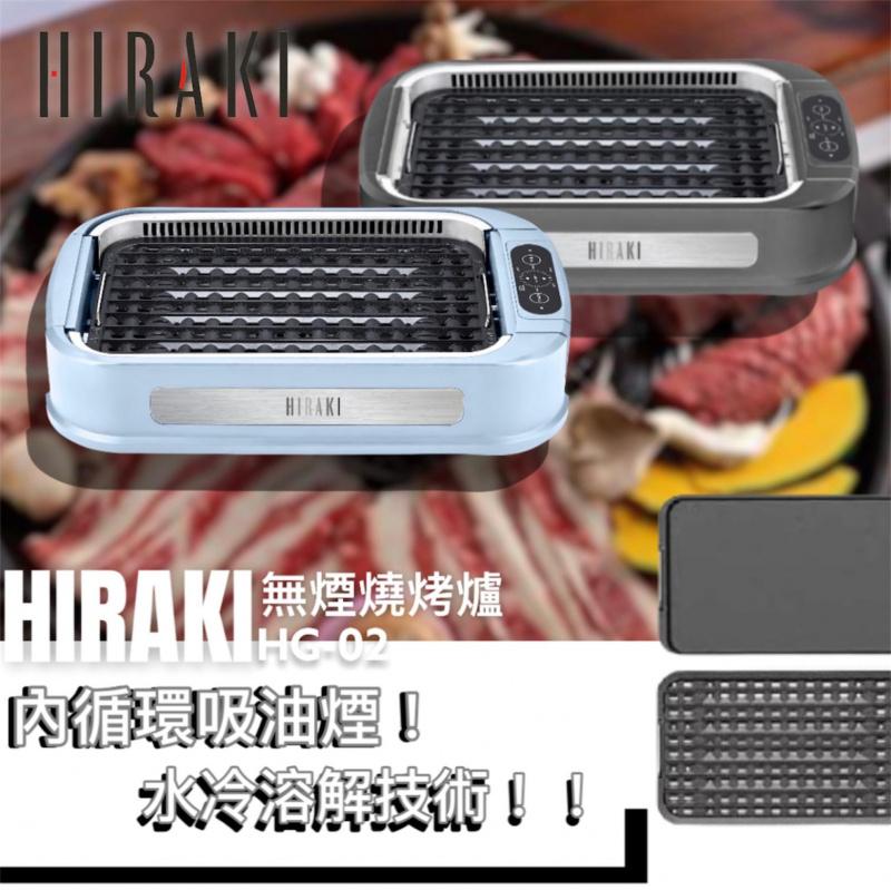 [預購]HIRAKI靜音吸油煙易洗多功能烤肉機