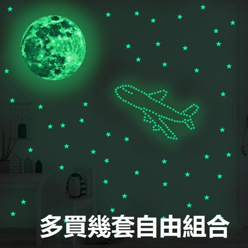 星空牆貼夜光DIY兒童臥室睡房裝飾