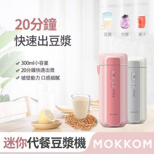 Mokkom 迷你代餐豆漿機 [2色]