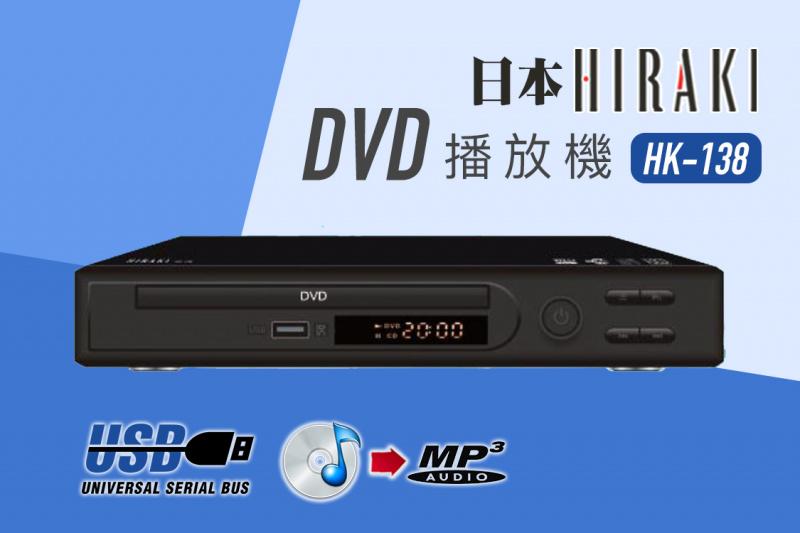 Hiraki 多功能 DVD 播放機 HK-138