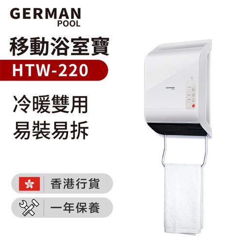 德國寶GERMAN - HTW-220 移動浴室寶(香港行貨)