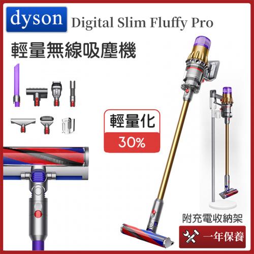 Dyson Digital Slim Fluffy Pro輕量無線吸塵機