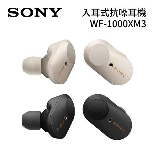 SONY WF-1000XM3 入耳式藍芽抗噪耳機