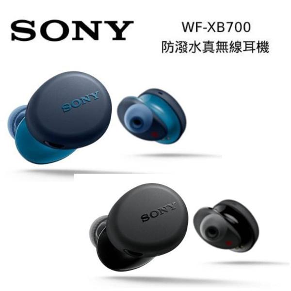SONY WF-XB700 EXTRA BASS 真無線耳機