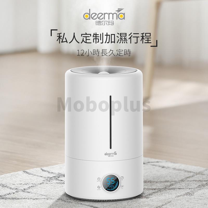 DEERMA 深淨加濕器 5L DEM-F628S 3-7天發貨