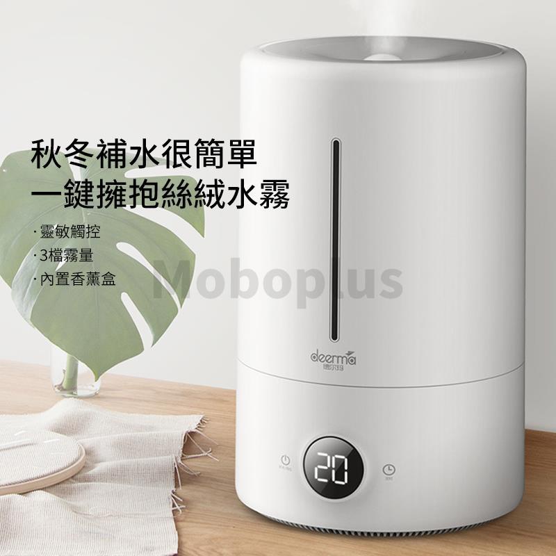 【智能恆濕 】DEERMA 觸控加濕器 5L DEM-F628A 3-7天發貨