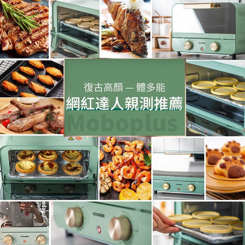 OCOOKER 圈廚12L復古多功能電烤箱 3-5天發出