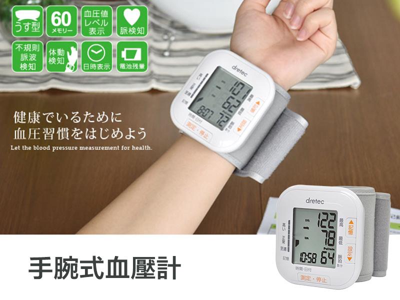 手腕式血壓計(白色)
