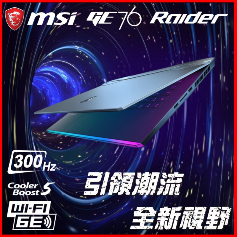 MSI GE76 Raider 10UG 掠奪者電競筆電( i7-10870H / 32GB / RTX3070 / 300Hz )