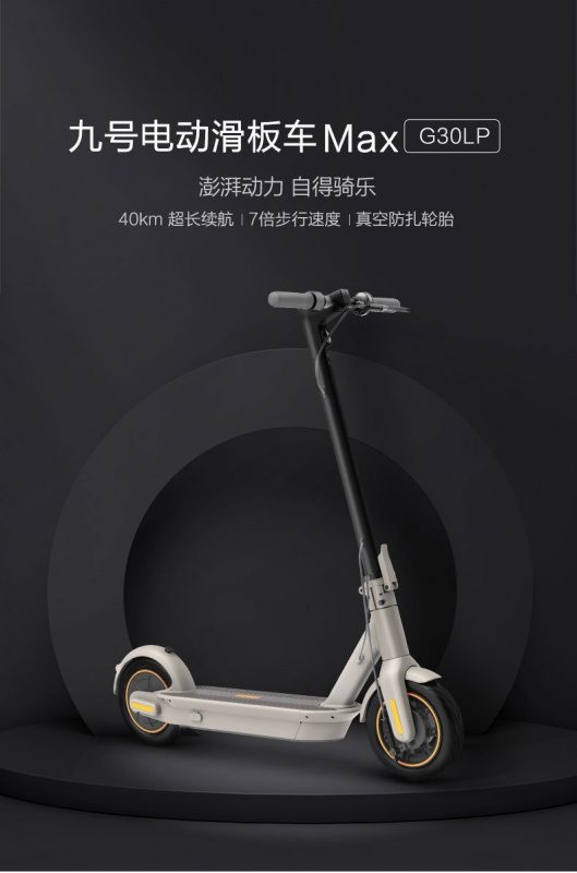 小米 - Ninebot Segway 九號電動滑板車 - Max G30LP 美規(平行進口貨)