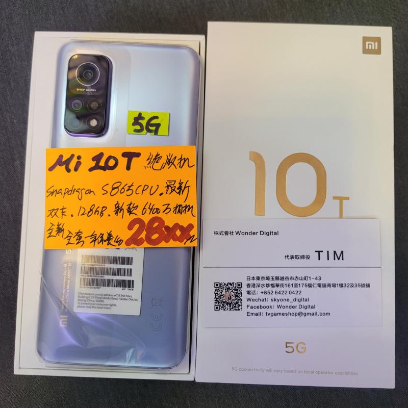 快閃優惠~全新全套 Mi 10T 5G (國際中文版原廠Google)⚡️