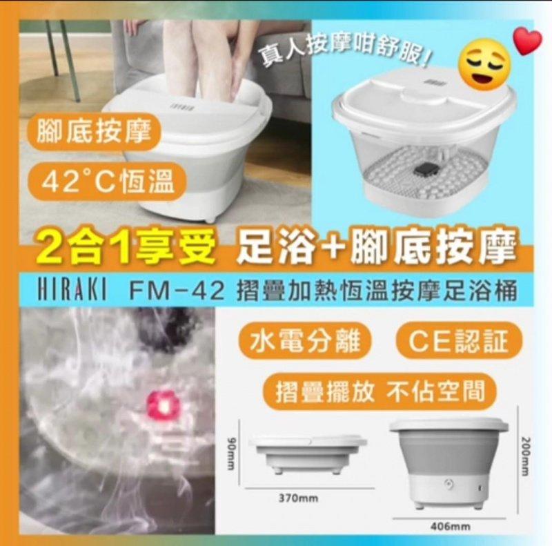 [全港包運] Hiraki 摺疊加熱恆溫按摩足浴桶 FM-42