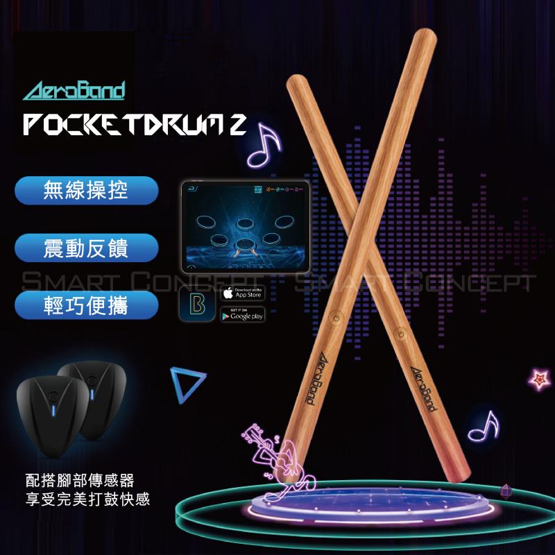 AeroBand PocketDrum2 ( 打鼓棍+腳踏 )[香港行貨]