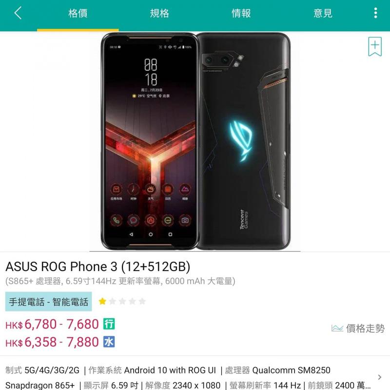 全新全套未開封~香港行貨Rog3代 (12+512gb 5G版)⚡️