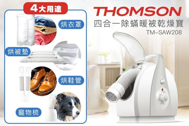 THOMSON - 4合1除蟎暖被乾燥寶 - TM-SAW208