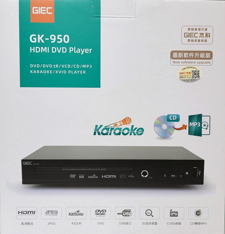 Giec 杰科 卡拉OK全區碼播放器 (DVD/VCD/CD/HDMI) GK-950