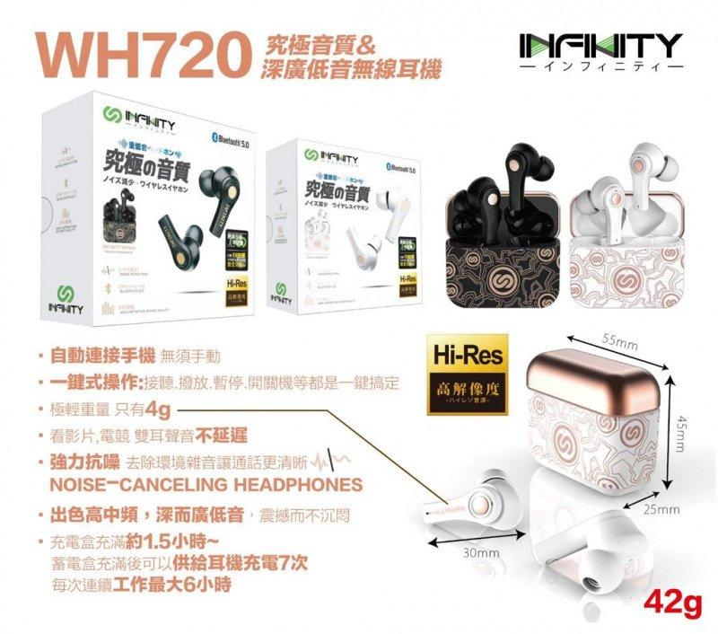Infinity 究極音質6D 5.0環繞重低音藍牙耳機 WH720