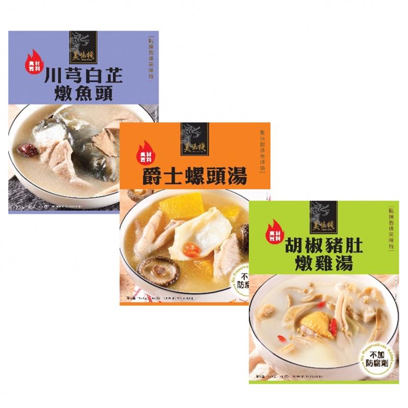 美味棧 即飲湯包優惠套裝 (3盒)