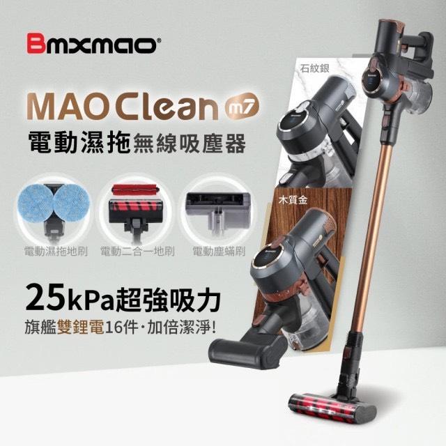 Bmxmao MAO Clean M7 電動濕拖無線吸塵器