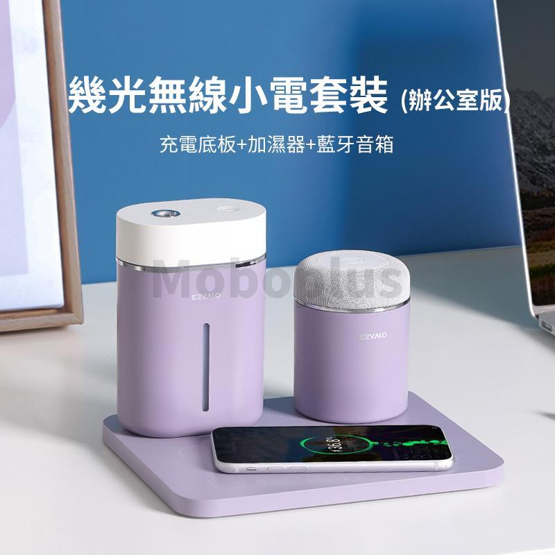 EZVALO 幾光無線小電組合套裝   無線充電底板+藍牙音箱+無線加濕器 3-5天發出