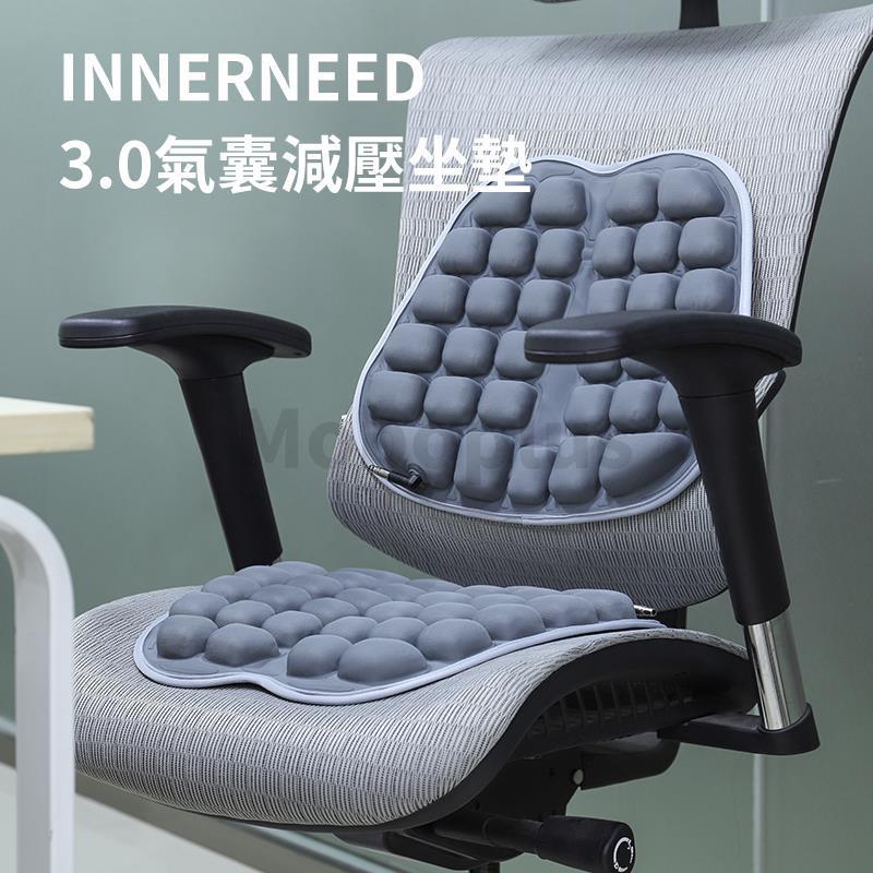 INNERNEED 3.0氣囊減壓坐墊靠背 3-5天發出
