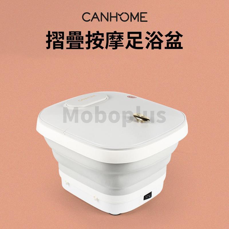 Canhome 折疊按摩足浴盆 3-5天發出