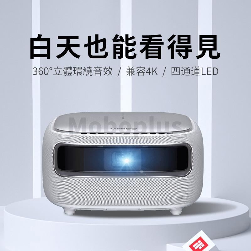 [支持1080p/4K 解碼] VIMGO H6 微果微型投影儀 3-5天發出