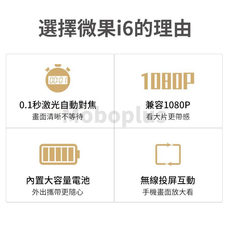 [內置電池 支持1080p 無線WIFI手機投影] VIMGO 微果i6小型投影儀 3-5天發出