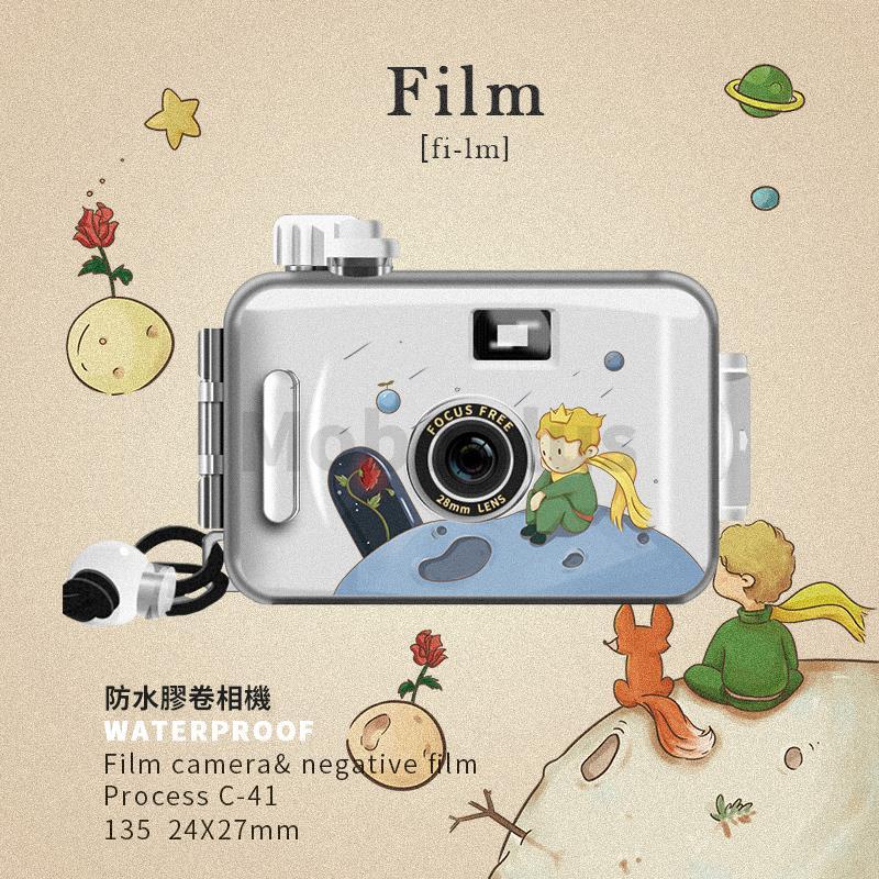 [小王子限量版] M-Plus Flim Camera 防水復古一次性菲林相機 3-5天發出
