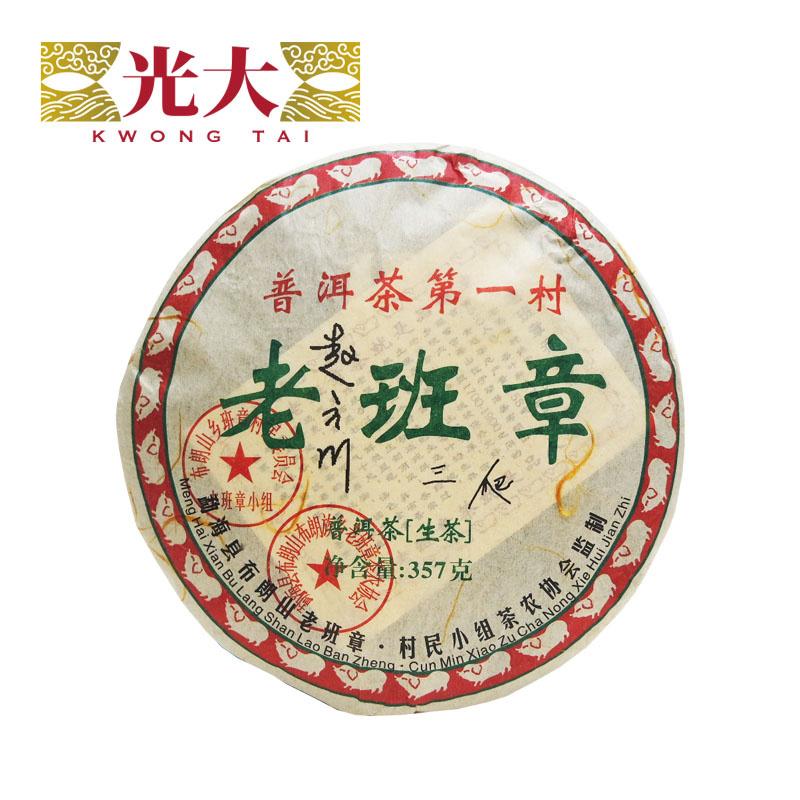 光大 老班章茶餅 普洱茶 [生茶]