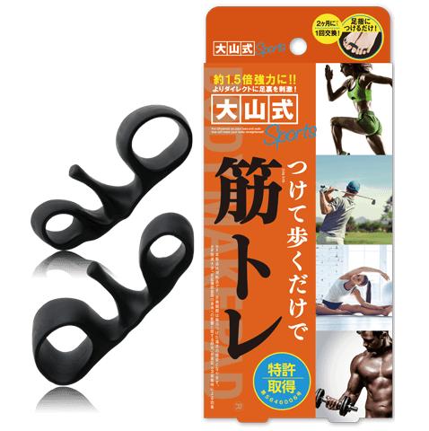 日本製 大山式肌肉訓練 運動矯正腳趾環