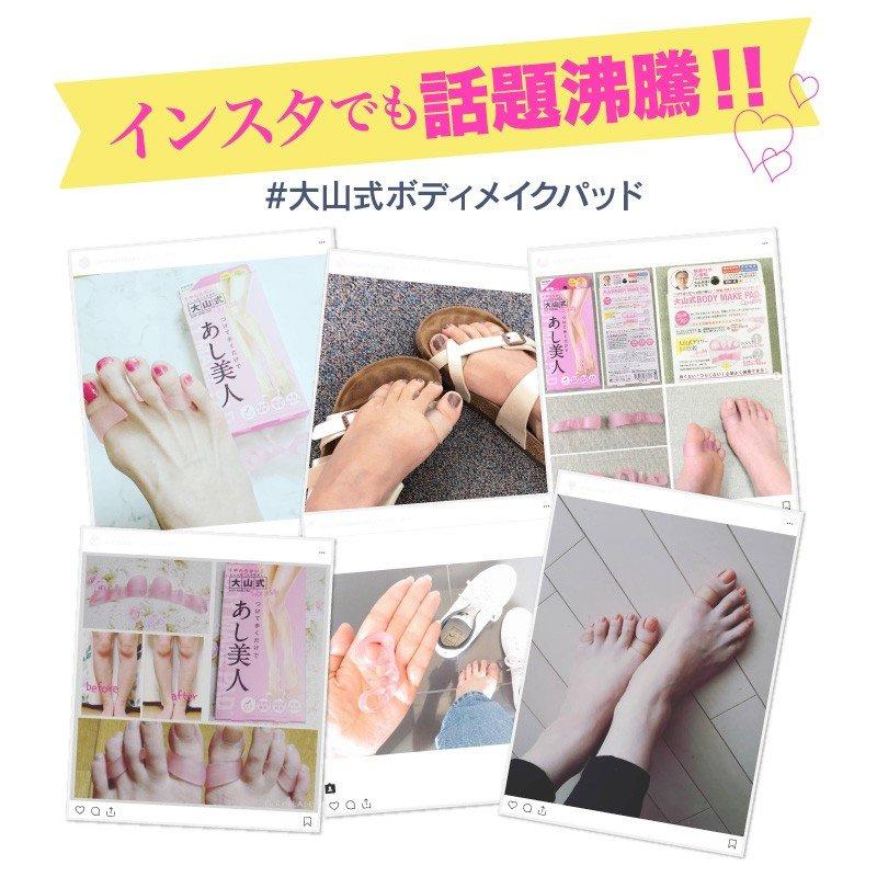 大山式 女性專用矯正腳趾環 (一對)(粉色)(平行進口)