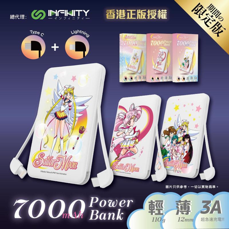 Infinity Mini7 東映授權 x 美少女戰士 限量版移動電源 7000mAh