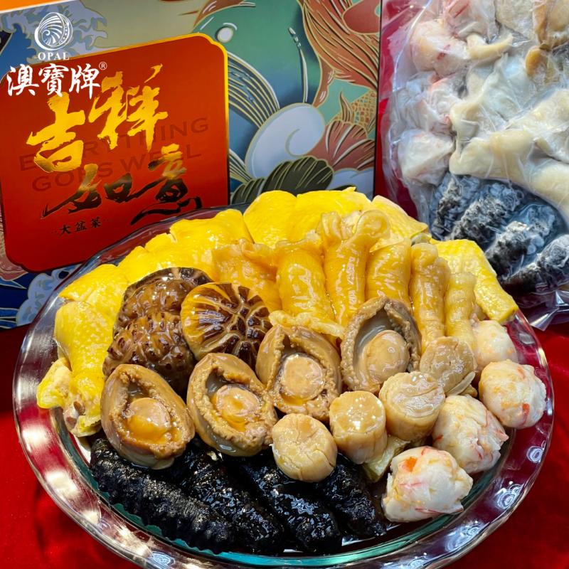 端午節父親節之選: 澳寶牌吉祥如意大盆菜 (4-6人份量) (送貨/自取)