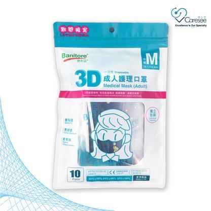 【期間限定】便利妥 Banitore 3D護理口罩(10片袋裝)-和風新年