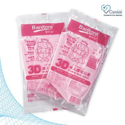 便利妥 Banitore 3D成人護理口罩 (中碼)(20片)期間限定粉紅升級版