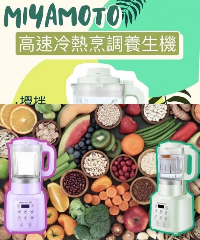 Miyamoto - 多功能高速冷熱烹調養生機 豆漿 果汁 榨汁 攪拌 BL-88 《2色》
